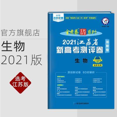 江苏2021金考卷百校联盟江苏新高考测评卷江苏版生物猜题卷高考新