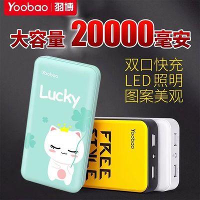53786/羽博充电宝20000毫安便携卡通大容量苹果华为通用手机带电筒照明