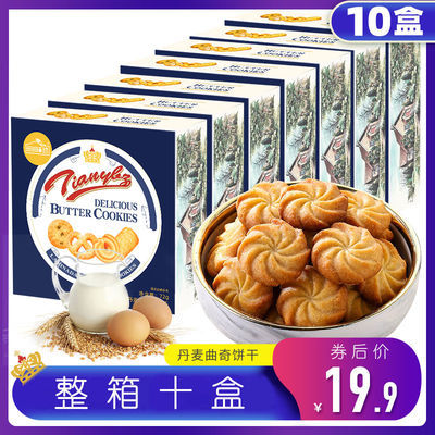 【田园百珍】丹麦风味曲奇饼干小盒装网红零食小吃健康早餐批发