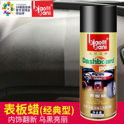 表板蜡汽车仪表盘蜡内饰上光保养塑料真皮翻新养护蜡规范专用标榜