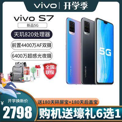 【购机送蓝牙耳机】vivo s7骁龙765G全网通5G智能拍照游戏手机s7e
