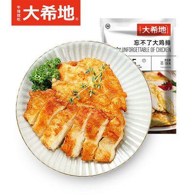36080/大希地忘不了大鸡排135g*8片 香煎鸡排鸡胸肉汉堡鸡块鸡扒半成品