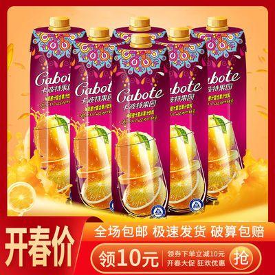 鲜榨香橙汁1L*6瓶复合果汁苹果汁无菌冷罐宴席酒席婚庆请客用饮料