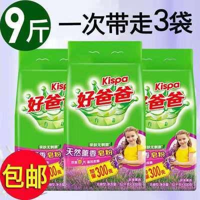 好爸爸天然皂粉1.5kg*3袋持久熏香去油渍低泡实惠装好爸爸洗衣粉