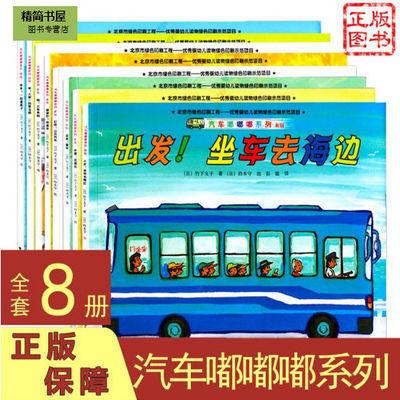38668/汽车嘟嘟嘟系列绘本8册及多款宝宝早教启蒙认知童书