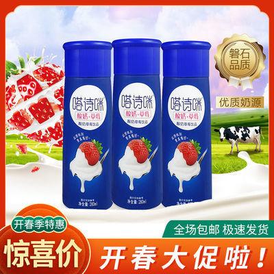 希腊风味酸奶饮品草莓芒果百香果奇异果猕猴桃奶昔280ml*12瓶整箱
