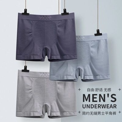 【3条盒装】5D魔磁裤内裤无缝透气中腰无痕高弹男士透气平角裤