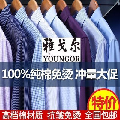 15836/正品清仓雅戈尔男士长袖衬衫商务职业正装棉质免烫条纹纯色白衬衣