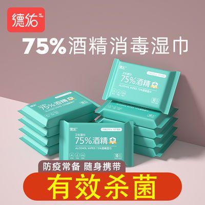 71720/德佑酒精湿巾75%医用杀菌消毒湿纸巾婴儿童成人学生随身小包便携