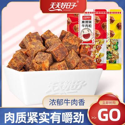 牛肉粒独立小包糖果装风干牛肉干麻辣五香牛肉儿童零食一箱批发