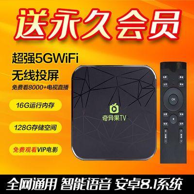 奇异果TV老式家用电视机网络机顶盒无线老人wifi盒子全网通送会员