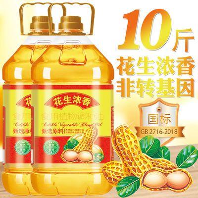 15255/花生油香油非转基因食用油浓香炒菜植物调和油家用桶装油特价批发