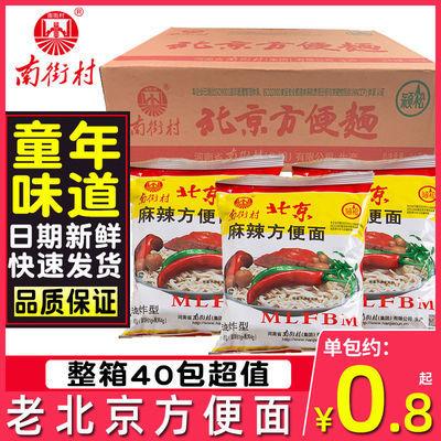 37696/南街村老北京方便面65g整箱麻辣干吃干脆面河南特产儿时怀旧零食