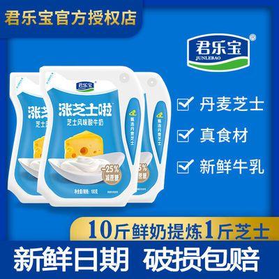 【赠随机酸奶2袋】君乐宝涨芝士芝士酸奶益生菌发酵乳180g*12袋装