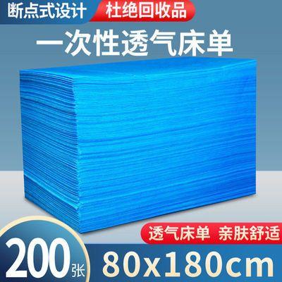 35287/100张一次性透气床单加厚美容院床上用品旅行无纺布垫单隔脏床垫