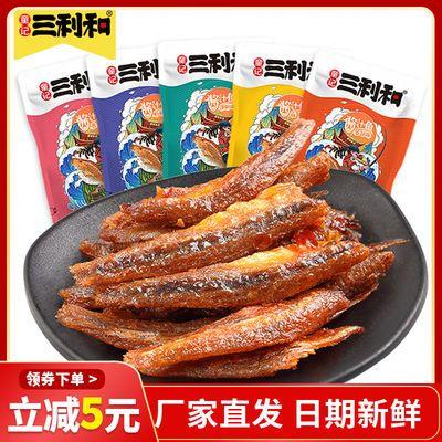 童记三利和小鱼仔零食批发即食香辣小鱼干湖南特产休闲零食