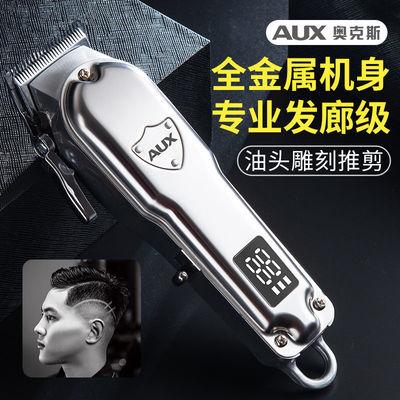19329/奥克斯理发器电推剪自己剃头发充电式剃头刀推子专业发廊家用S7
