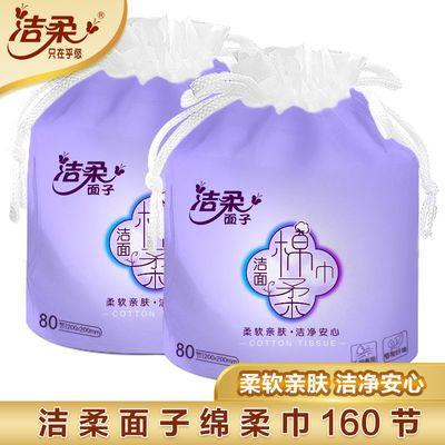 洁柔面子棉柔巾80节干湿两用一次性洗脸巾卷筒式便携家用实惠装