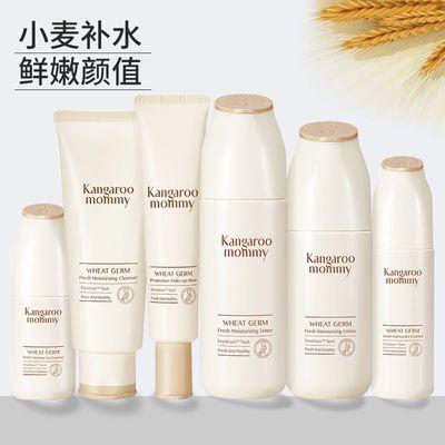 72248/袋鼠妈妈孕妇护肤品套装纯天然专用补水保湿怀孕哺乳期可用水乳液