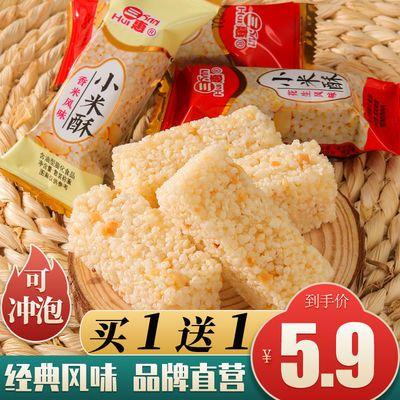 经典小米酥非油炸膨化花生酥冻米花糖包装休闲网红小零食整箱批发
