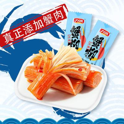 力诚蟹肉棒手撕蟹柳即食网红海鲜熟食办公室休闲小零食蟹棒火锅料