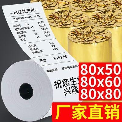 34686/热敏收银纸80x80热敏纸80x60厨房80mm小票纸80x50热敏小票机超市