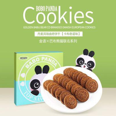 金语巴布熊猫联名款丹麦工艺曲奇饼干小零食时尚网红小吃早餐整箱