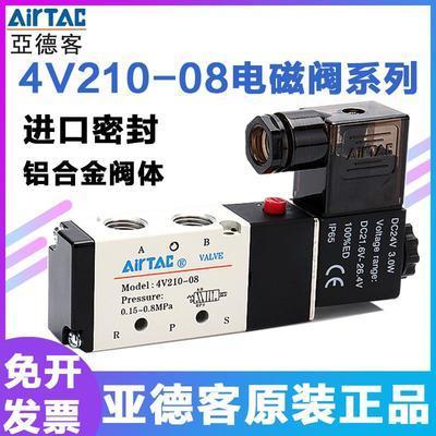 35969/亚德客电磁气动阀 4v210一08 220v控制器气阀换向阀电子阀线圈24v