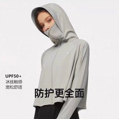 21655/冰丝防晒衣女夏季新款长袖防紫外线户外透气防晒衫薄款防晒服外套