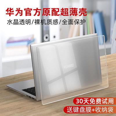 华为matebook14保护壳13寸笔记本电脑pro锐龙magicbook2020保护套
