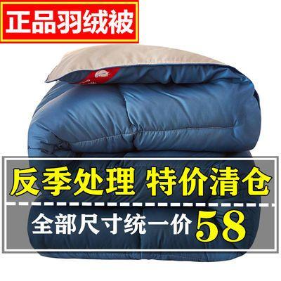 36921/正品羽绒被95白鹅绒被子春秋被冬被加厚保暖双人鸭绒被芯特价清仓