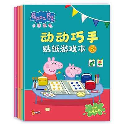 36439/小猪佩奇贴纸书全套4册 动动巧手儿童卡通3岁4岁5岁6岁幼儿益智贴
