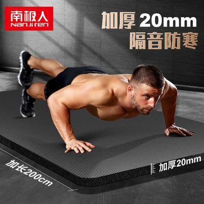 39607/南极人健身地垫男瑜伽垫家用单人加厚防滑舞蹈减肥专用垫加长2米