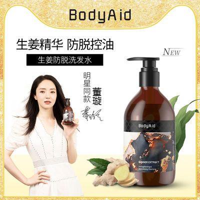 Bodyaid博滴琴叶生姜洗发水生发固发健发去屑止痒防脱发洗发露