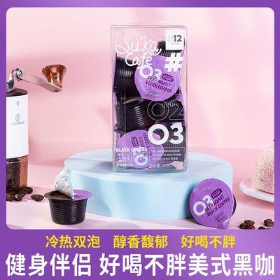 13202/苏卡咖啡速溶无蔗糖纯黑咖啡粉提神醒脑学生美式冷热双泡12粒*3g