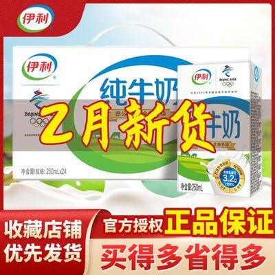 2月新货 伊利纯牛奶无菌砖250ml*24整箱批发脱脂纯牛奶学生牛奶