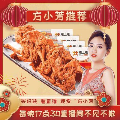 【小芳推荐】煌上煌锁鲜卤鸭锁骨200g*4盒 气调盒装卤味熟食