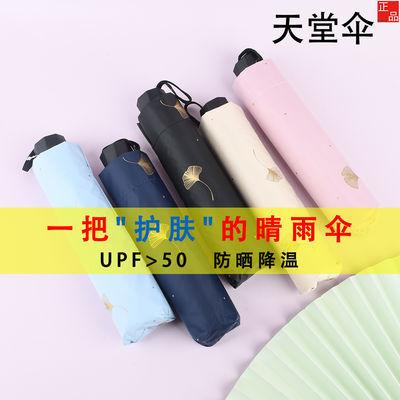 30478/天堂伞upf50+防晒防紫外线遮阳伞超轻便携三折太阳伞晴雨两用学生