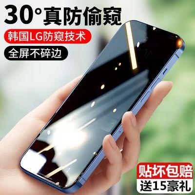 16517/苹果12防窥膜X/11pro/iPhone6s/7/8plus/se防偷窥钢化膜xs/xr/max
