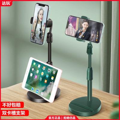 手机支架神器桌面补光灯拍照网红可爱可升降ipad平板万能直播支架