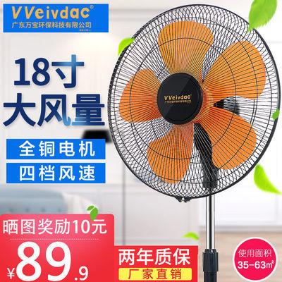 39523/广东万宝电风扇工业大功率落地扇18寸大风力商用家用强力立式电扇