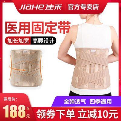 佳禾腰围固定带腰间盘突出护腰带腰肌劳损医用腰托腰椎间盘束腰带