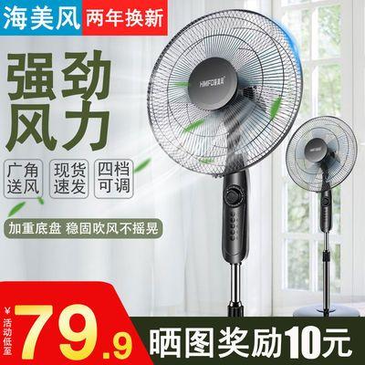 39093/电风扇大风量落地扇家用遥控台扇立式摇头冷风扇节能扇静音重底盘