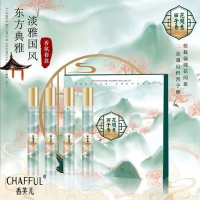 香芙儿香水套盒四支装中国风清新淡香学生女士淡雅香氛古韵香水