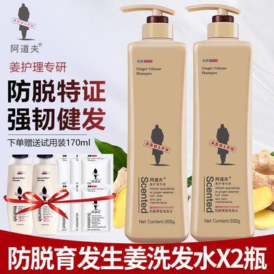 阿道夫防脱育发洗发水生姜护理头皮滋养健发洗头膏姜汁香护发正品