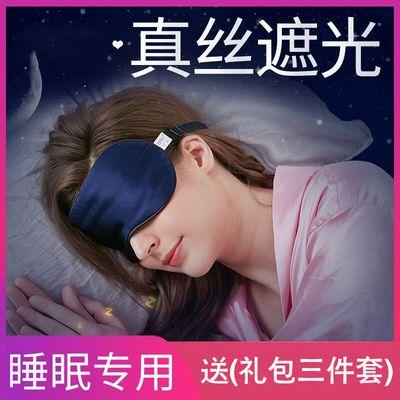 30468/真丝睡眠眼罩冰敷男女助眠遮光夏季天睡觉缓解眼疲劳学生成人冰丝