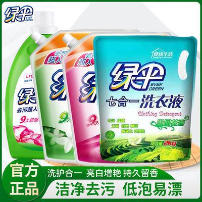 【4-12斤】绿伞洗衣液家庭装薰衣草香味持久低泡易漂亮白增艳袋装