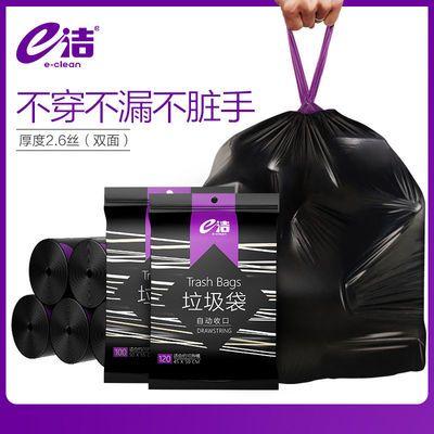 e洁 特厚自动收口垃圾袋家用加厚手提背心黑色大号中号卫生清洁袋
