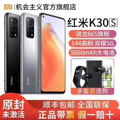 【现货速发】红米K30S至尊纪念版骁龙865 5000mAh 小米5G智能手机