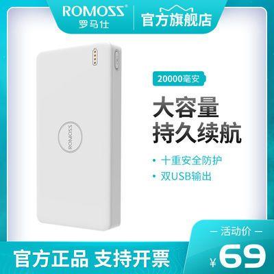 30945/【罗马仕】罗马仕PB20移动电源20000毫安大容量 便携大品牌充电宝